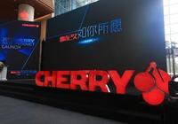 """CHERRY發佈新款機械鍵盤 首次推出""""共享外設平臺""""理念"""