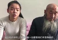 父親離世母親出走 她輟學照顧爺爺奶奶 還有一個13歲的妹妹
