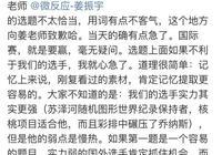 最強大腦魏坤琳懟了姜振宇之後又因為剪輯懟節目組了!小船翻了!