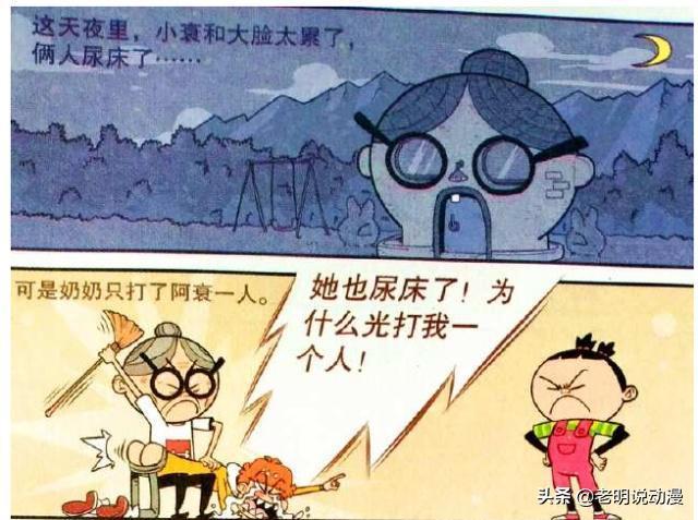 衰漫畫:衰奶奶的別墅太奇葩,大臉妹:這真的可以住人嗎?