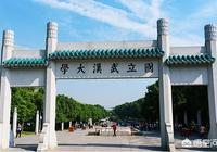 武漢大學好還是四川大學好?