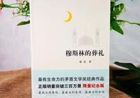 讀《穆斯林的葬禮》虔誠的信仰,感人的故事