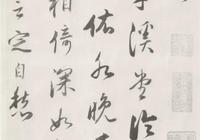 如何欣賞董其昌的字?