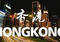 追憶深圳30年來之譁變,香港起到怎樣的推動作用?