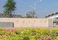 中國藥科大學好不好?