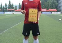 2017年貴陽業餘足球甲級聯賽落幕 陳可獲評最佳球員
