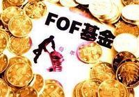 基金中的基金FOF是什麼意思?