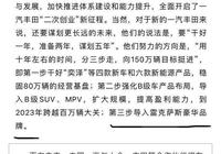 中國一汽官微:雷克薩斯確認由一汽國產