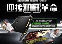 遊戲本新革命 機械鍵盤遊戲本竟然如此誘人!