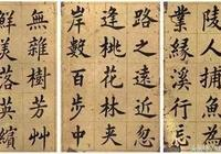 這幅晚晴名家的楷書,可與趙孟頫、董其昌媲美