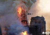 巴黎聖母院大火,耶穌是個虛擬的人物,為什麼還會有真實的文物荊棘冠?