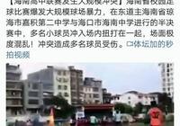 醜聞!高中聯賽百人群毆場面火爆喊打震天,這就是中國足球未來?