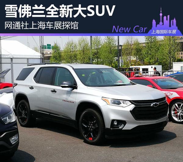 網通社上海車展探館:雪佛蘭全新大SUV