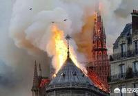 美國人為什麼不支持政府給巴黎聖母院捐款呢?