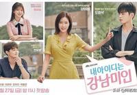 超能力韓劇再次來襲 將會成為又一部《來自星星的你》?