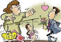 平陰人說濟南平陰結婚彩禮是多少?