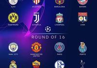 歐冠出局者,哪些應該出局,哪些又最為可惜呢?