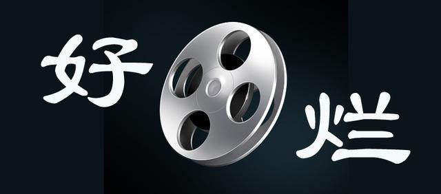 什麼樣的電影稱得上好電影什麼樣的電影是爛電影?