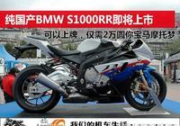 純國產BMW S100RR即將上市,可以上牌,售價2萬,圓你寶馬摩托夢