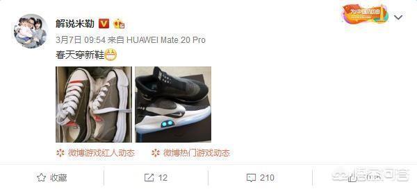 """LOL解說米勒晒新鞋,網友直言""""兩雙鞋抵我兩月工資"""",你有何看法?"""