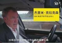 英國汽車節目狂贊中國高速公路網 主持人:英國完了