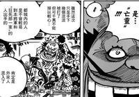 海賊王:狂死郎是狐狸果實,奎因是路飛步入大將級別的門檻