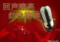 2015年中國廣播電影交響樂團《紅色旋律-中國電影主題音樂會》