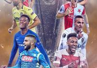 歐聯杯八強出爐:英超西甲各兩隊,國米塞維利亞出局