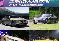 2017廣州車展 重點轎車提前看