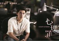 李易峰在電影《心理罪》中的演技如何?