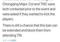 傳《DOTA2》兩名辱華選手被禁止來中國參賽