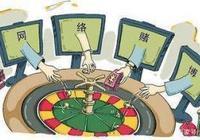 安徽摧毀一特大跨境賭博網絡,21億元賭資被層層轉賬漂白