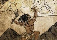 關於盤古和盤古斧的另一種傳說,盤古斧的最終下落卻是如此