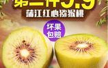 紅心獼猴桃和普通獼猴桃有什麼不同?紅心獼猴桃的功效與作用