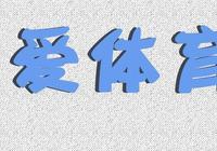 【5愛體育】未來足壇足球強國國家隊的年輕一代領軍人物(中)