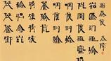 """徐冰書法欣賞:代表作品是""""天書"""",新英文書法能拍賣幾十萬"""