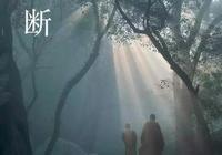 佛說,人生有八苦:生、老、病、死、怨憎會、愛別離、求不得