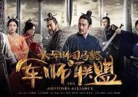 吳秀波:我有困惑,所以做戲《大軍師司馬懿之軍師聯盟》