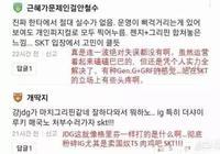 IG拿下冠軍後韓國網友稱Rookie和Theshy是賣國奴,對此你怎麼看?
