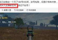 """魔音糯米去韓國1個月討""""說法""""卻是謊言?鬥魚宣佈封其小號!"""