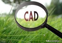 這些流程都不知道,還敢說自己會用CAD軟件