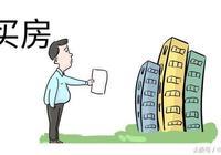 2019年,該不該用存款買房?專家:這兩大因素須要考慮清楚!