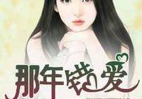 「YY小說」那年錯愛小說連載 主角喬良緣盛世小說全文閱讀