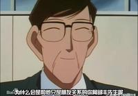 名偵探柯南:讓人映像深刻的十大路人甲,第4個是我小時候的噩夢