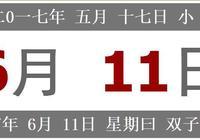 風水十二生肖明日運程 6.11丨彭祖百忌:己不破券 巳不遠行