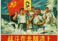 「PP連環畫」老版懷舊《戰鬥在北部灣上》1969年浙江人民美術出版