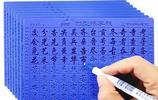 想寫一手好字,堅持是對了,但是你有一個好的模板嗎?
