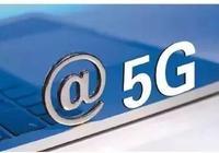 【聚焦】5G時代,將讓你的生活更美好