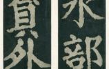 魯山人元結撰,琅邪人顏真卿書——書法鉅作《大唐中興頌》