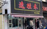 上海面館吃評第七彈!這家據說是上海最好吃陽春麵館?實至名歸!